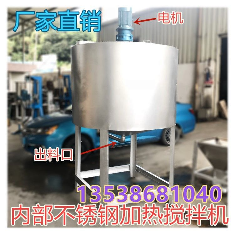 不锈钢蒸汽加热液体搅拌机液体混合搅拌机图片大型液体搅拌机厂家