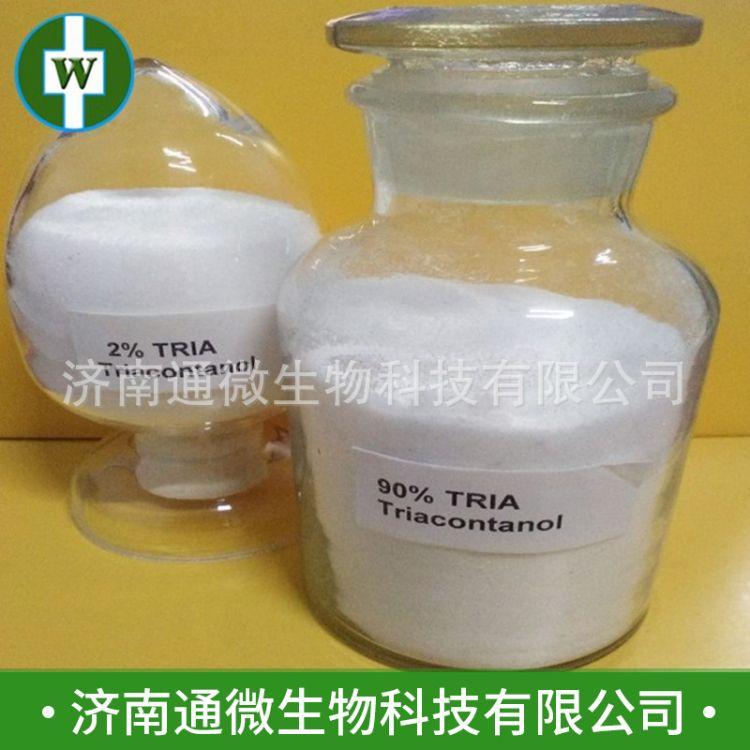 三十烷醇促发芽 促开花分蘖营养肥增效剂叶面肥发芽生根生长素