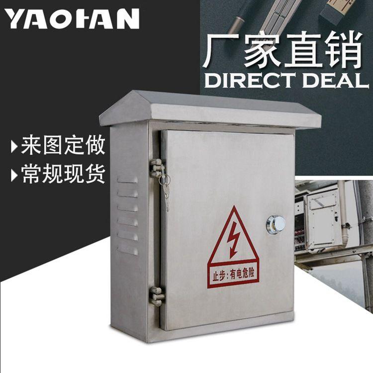 不锈钢电箱二级配电箱监控设备箱300*400配电箱成套一级配电箱
