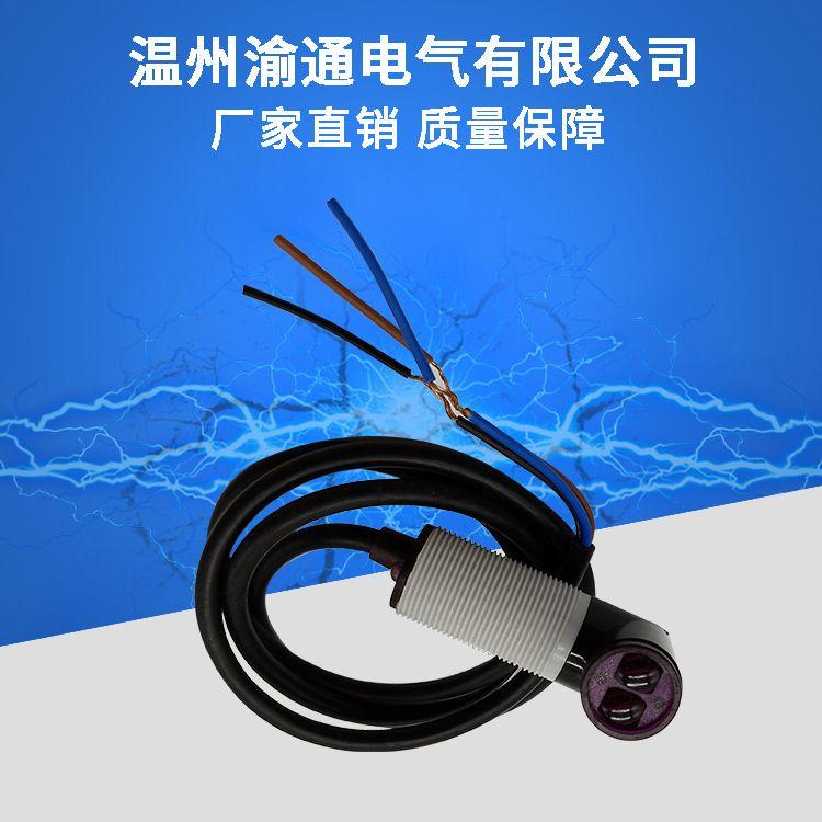 高品质光电开关 E3F-DS30C4 慢反射光电开关特殊型号可以定制