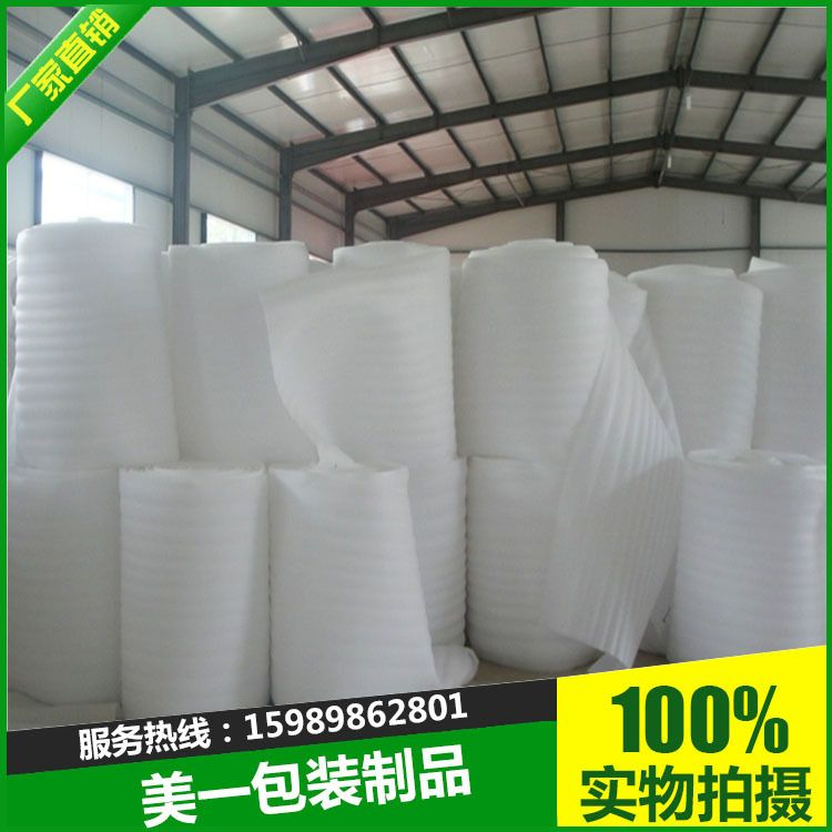 厂家供应EPE珍珠棉卷料防震包装珍珠棉板材彩色珍珠棉异形珍珠棉