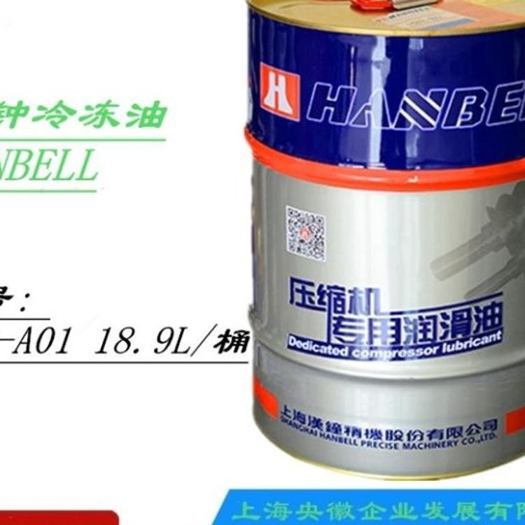 HANBELL汉钟HBR-A01冷冻油-汉钟压缩机空调机组专用油 直供四川