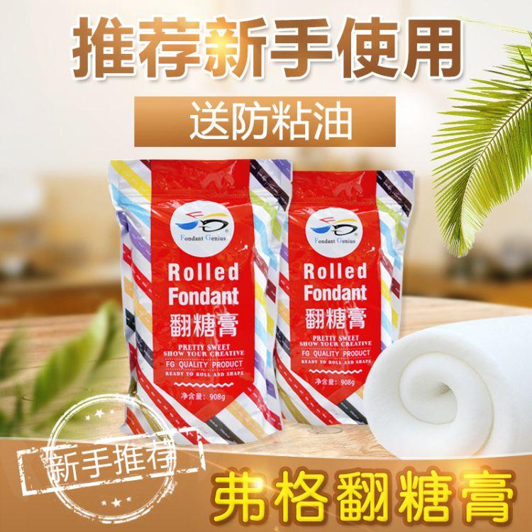 弗格翻糖膏908g翻糖皮 蛋糕原料粘土糖膏可食用糖皮包邮翻糖膏