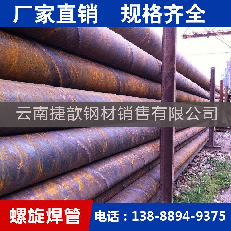 云南昆明地区厂家特供Q235B螺旋焊管国标螺旋管大口径螺旋