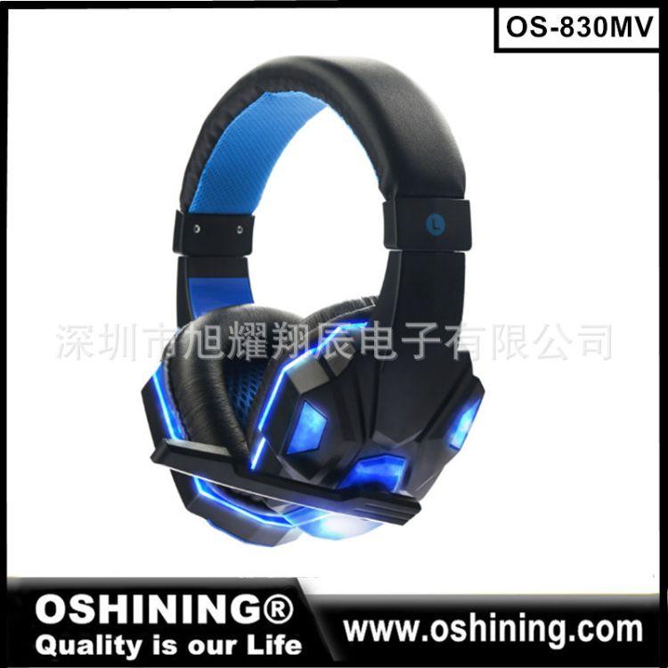 深圳工厂 专业研发新款头戴式耳机 电脑游戏发光耳机 OS-830MV