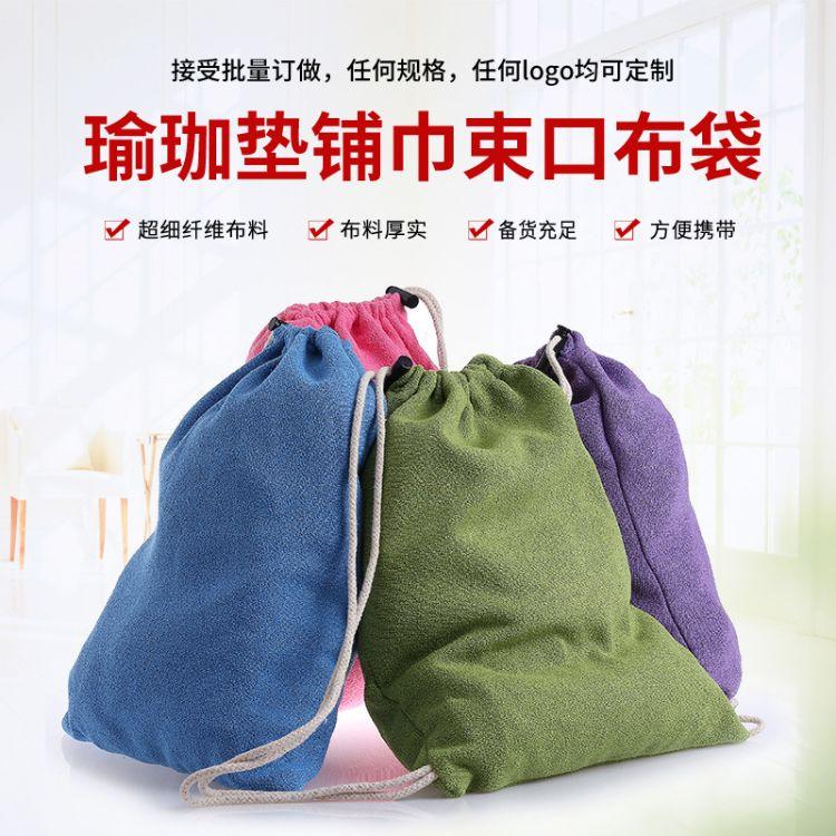 瑜伽垫铺巾束口布袋多色瑜伽铺巾小袋子瑜伽铺巾收纳袋工厂直销量