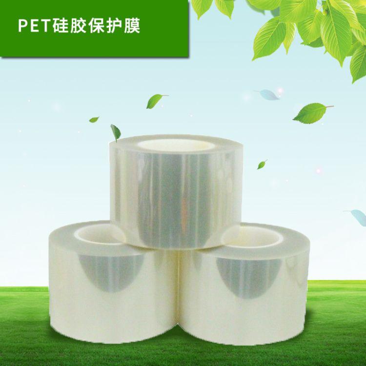 供应PET保护膜 单层 双层 高黏PET保护膜