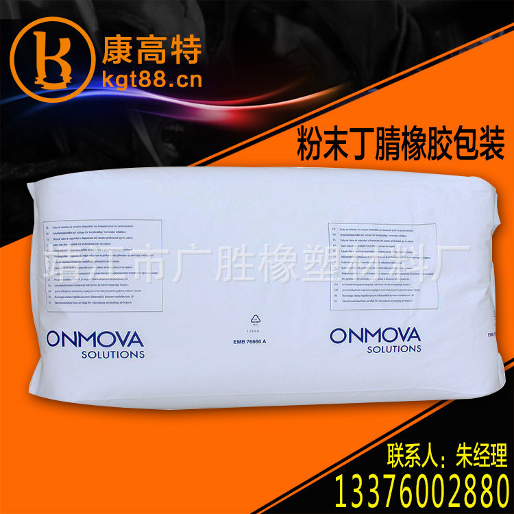 PVC制品增韧助剂