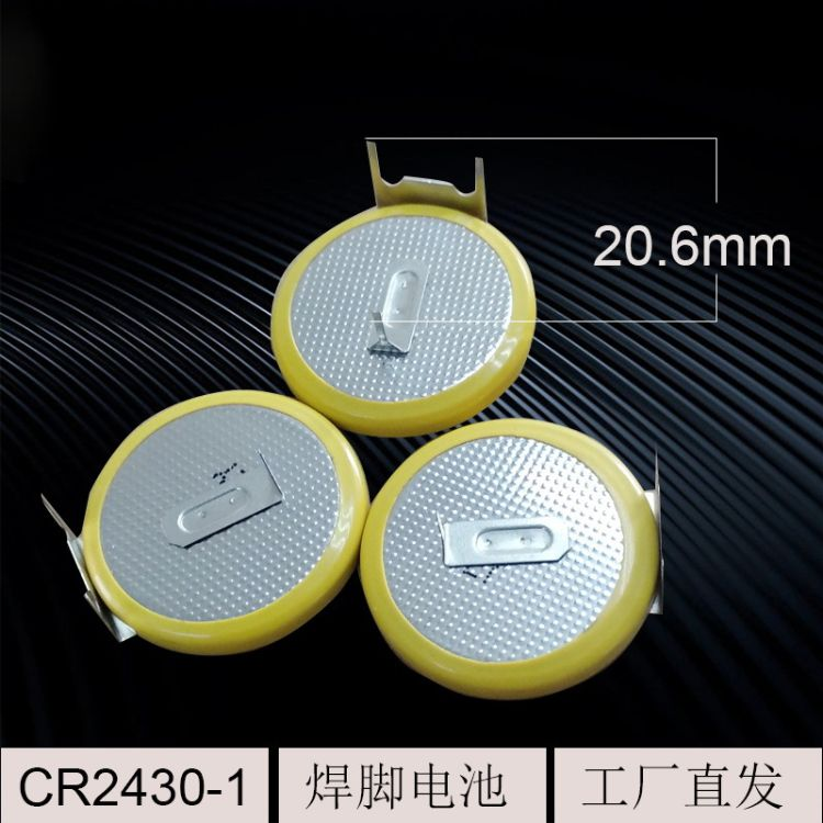 焊脚3V纽扣电池CR2330CR2450虎牌电饭煲电池3V纽扣电池锂电池