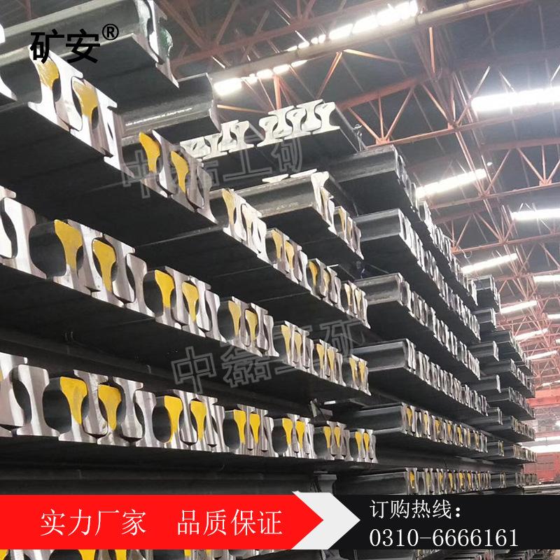 矿安厂家 钢轨   轻轨 起重轨 规格齐全  支持定制 专业加工生产