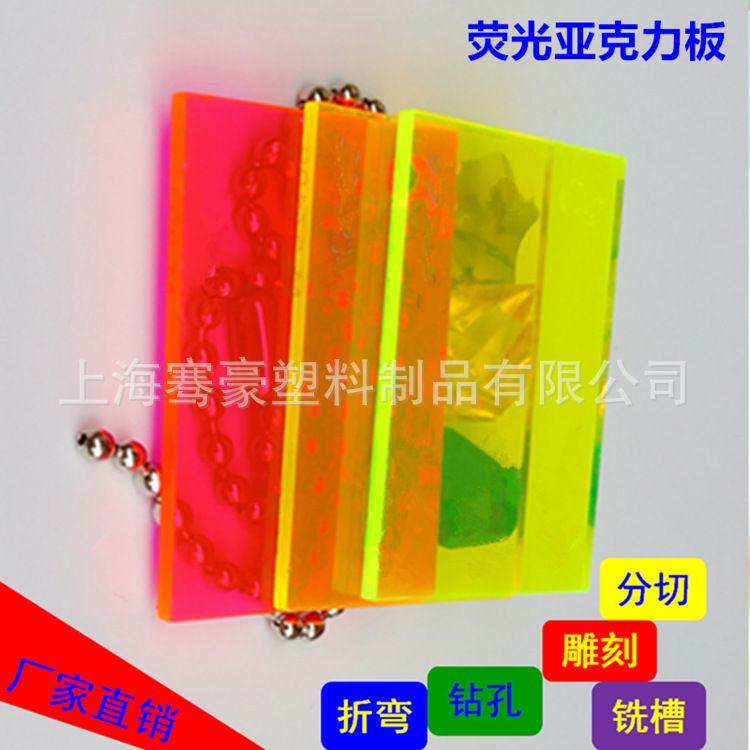 8mm荧光亚克力板 荧光绿亚克力板 荧光黄亚克力板 荧光红亚克力板