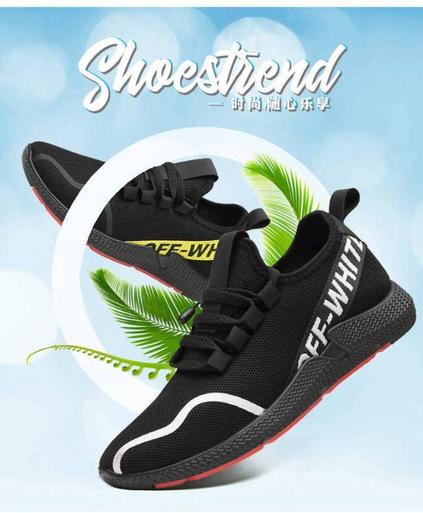 透气防臭跑步运动鞋