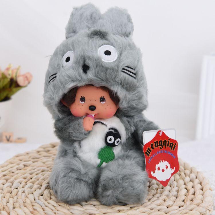 蒙奇奇20CM动物变身款浣熊实体店热销跨境一件代发娃娃机毛绒公仔