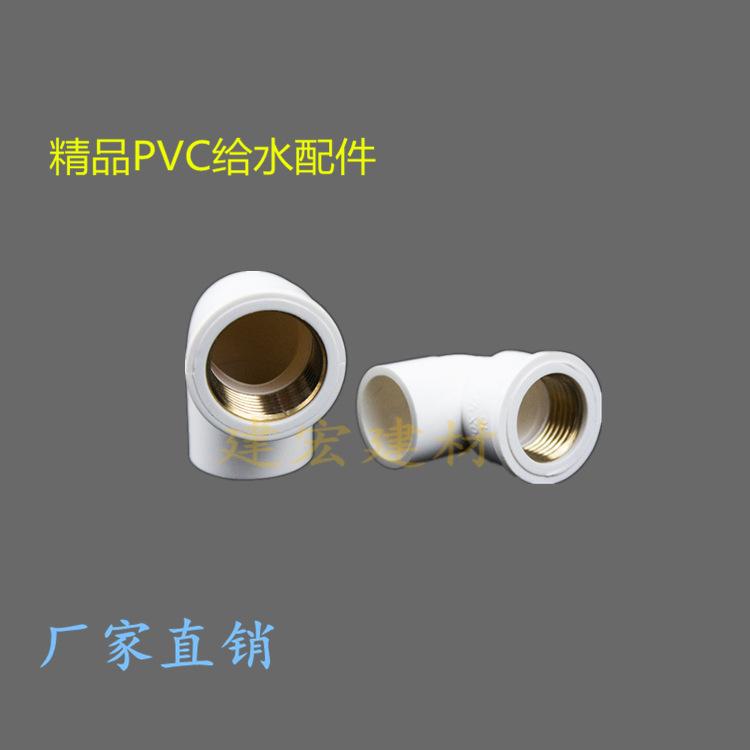 PVC给水弯头  PVC内丝弯头  上水内丝弯头 PVC丝口弯头