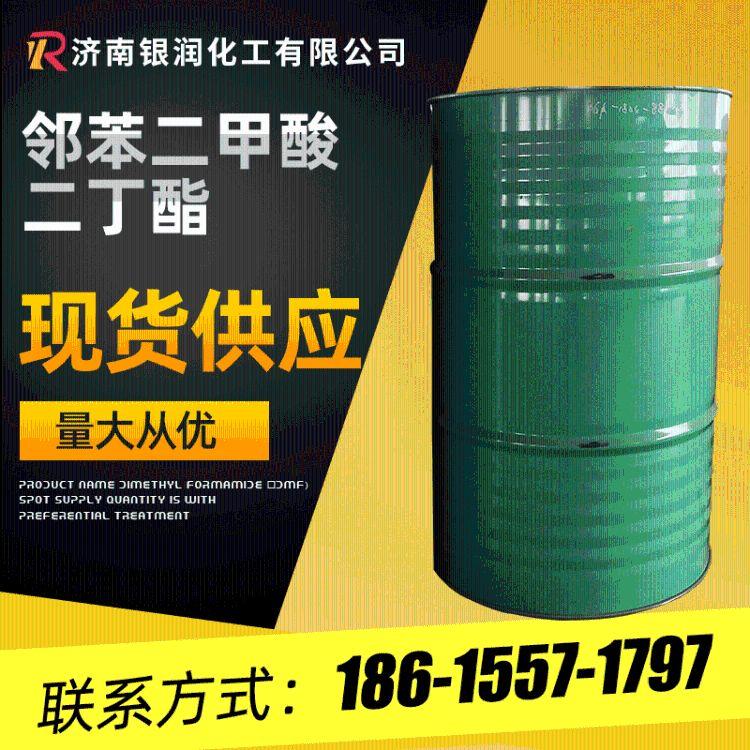 现货齐鲁二丁酯 邻苯二甲酸二丁酯 增塑剂DBP 200kg桶装增塑剂二丁酯DBP