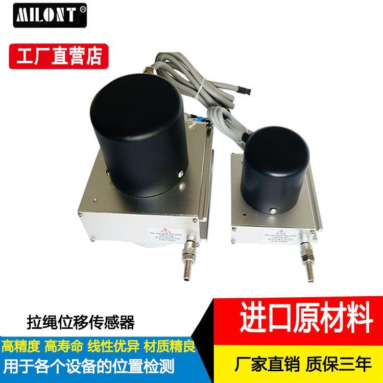 拉绳位移传感器WPS-M-2000-A3 MPS-M-2000-MA拉线位移传感器