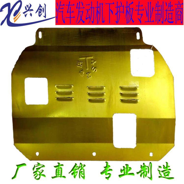 厂家批发下护板奔腾X40B30B50 B70 B90奔腾X80汽车发动机下护板