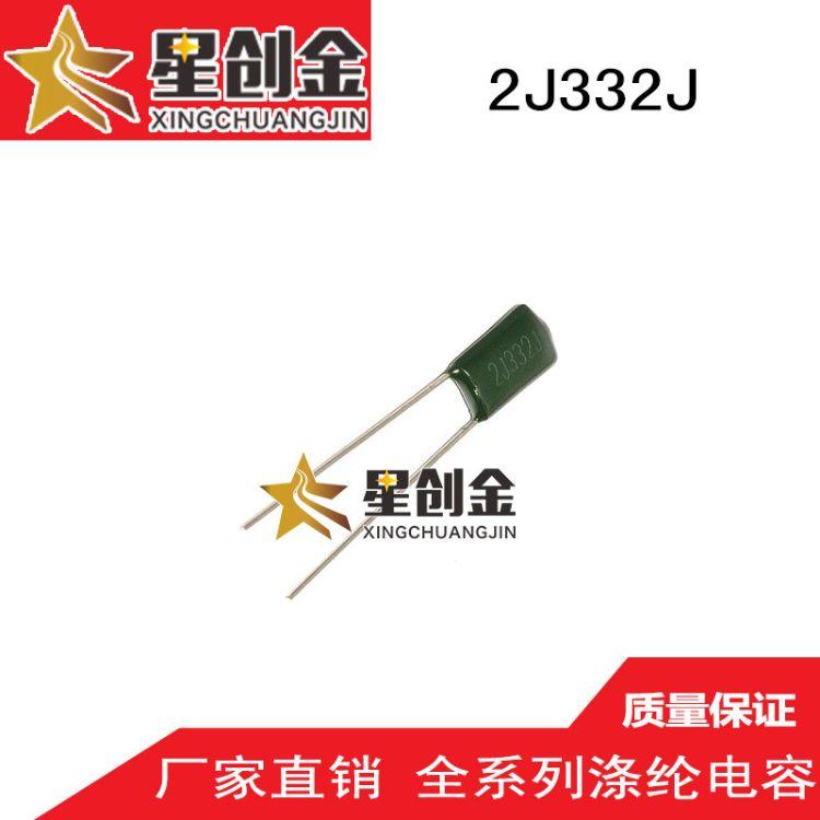 厂家供应生产 2J332J 涤纶电容 630V 原装环保正品