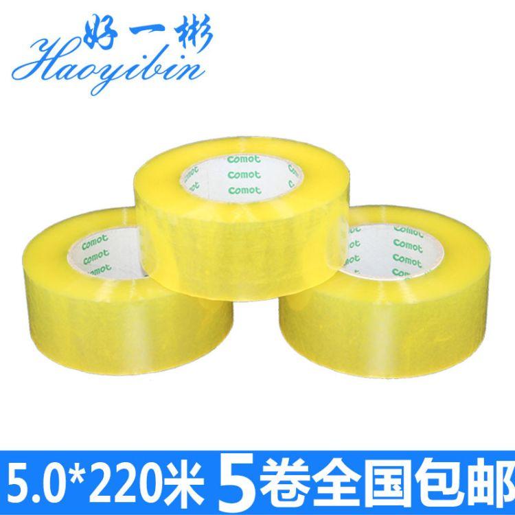 5.0*220m封箱胶带 高粘透明米黄胶带 快递打包透明胶带批发 包邮