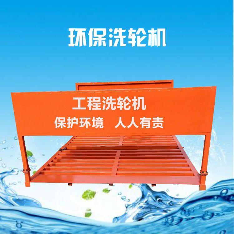 建筑工程工地洗轮机洗车机 平板式渣土车洗车台定制 自动洗轮机