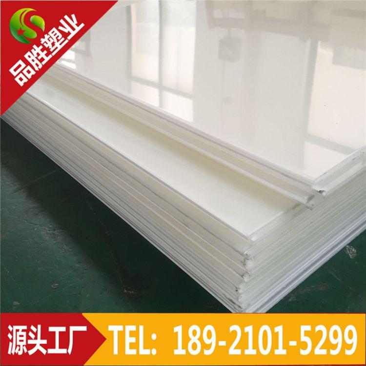 白色PP板PP塑料板白色A级pp板聚丙烯塑料板优质胶板塑