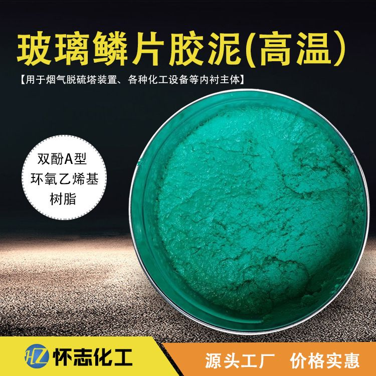 【厂家直销】高温玻璃鳞片胶泥 环氧耐磨玻璃鳞片乙烯基防腐胶泥