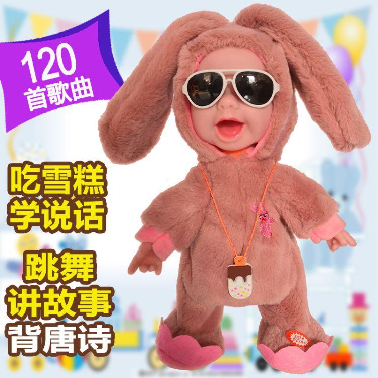 雪糕娃娃电动音乐录音学话跳舞娃娃网红娃娃毛绒玩具儿童礼品礼物
