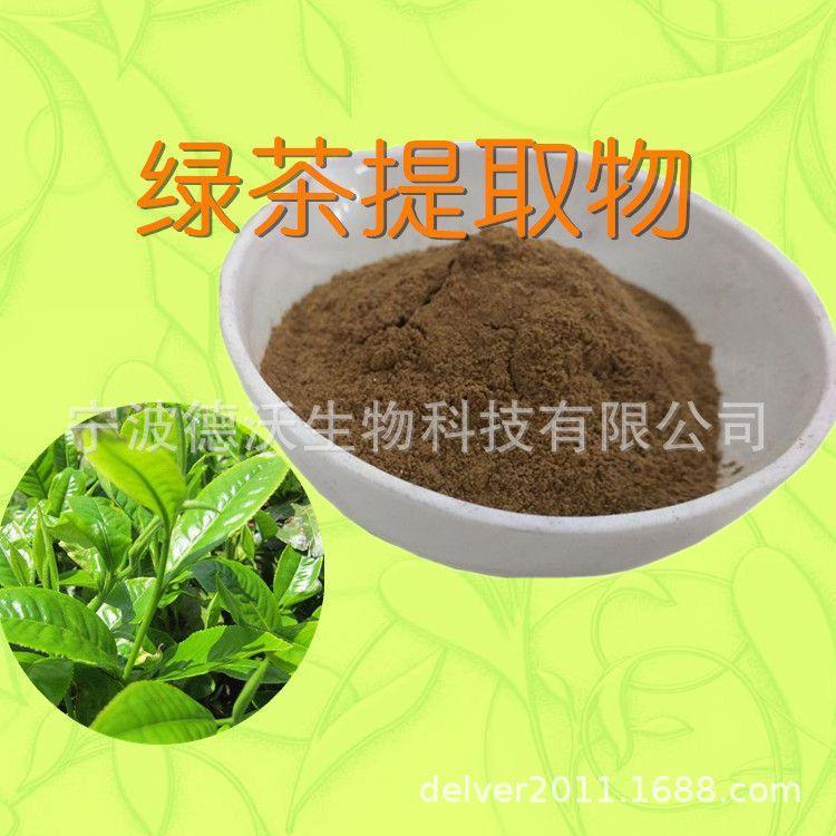 绿茶茶多酚 98% 绿茶提取物 EGCG 儿茶素 天然植物提取物