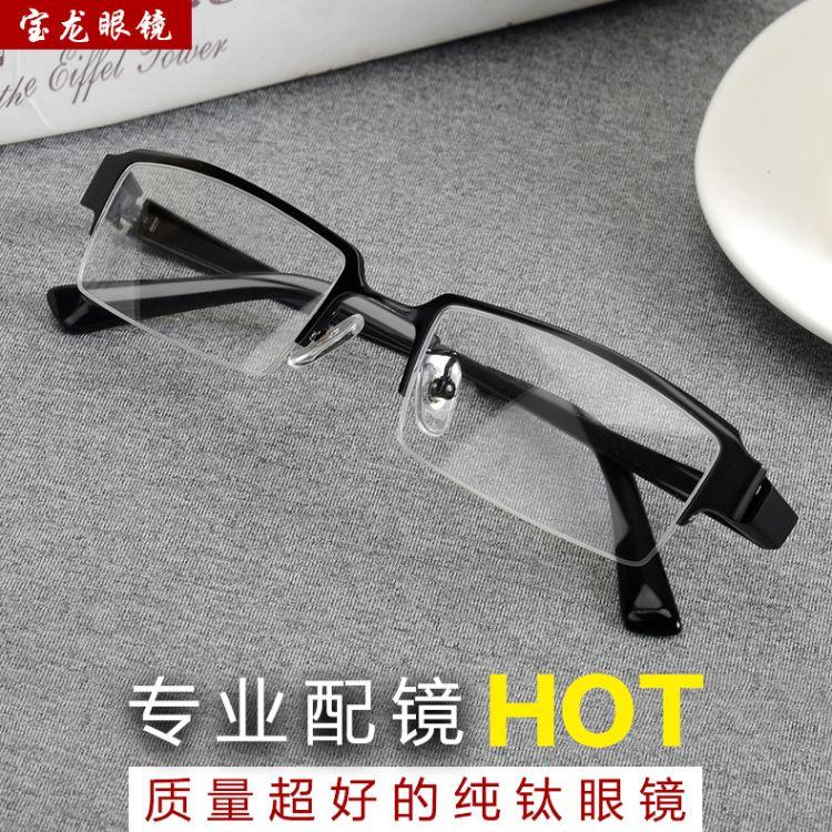 纯钛眼镜架男士近视眼镜框半框成品女士商务眼睛框镜架批发119