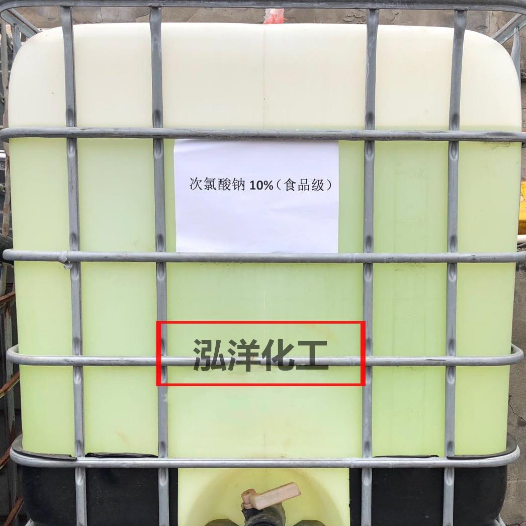 供应含量10% 饮用水级次氯酸钠 食品级次氯酸钠 漂白水 消毒水