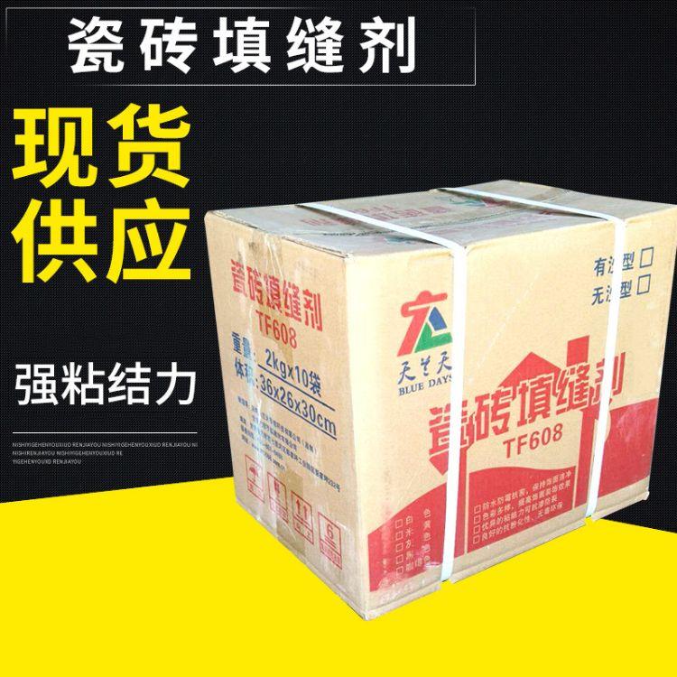 防潮瓷砖填缝剂 水泥外墙嵌缝处理防水填充剂 瓷砖填缝剂白色