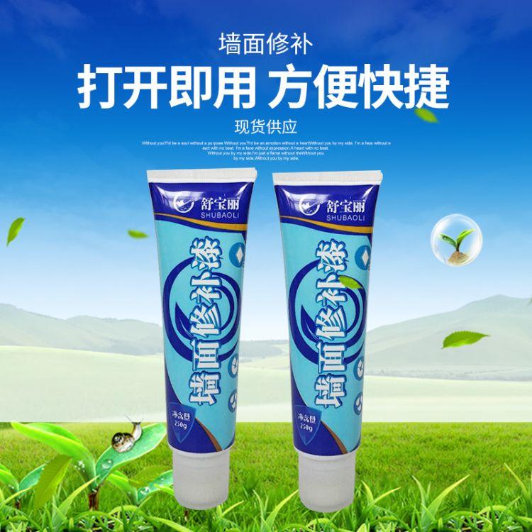 白色乳胶漆防水墙面修补膏 200g补墙漆 修复乳胶漆腻子膏 腻子粉