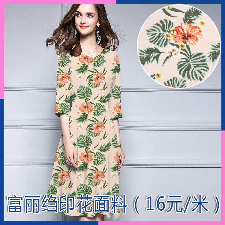 人丝人棉梭织混纺富丽绉植物印花面料春夏时尚女装连衣裙衬衣面料