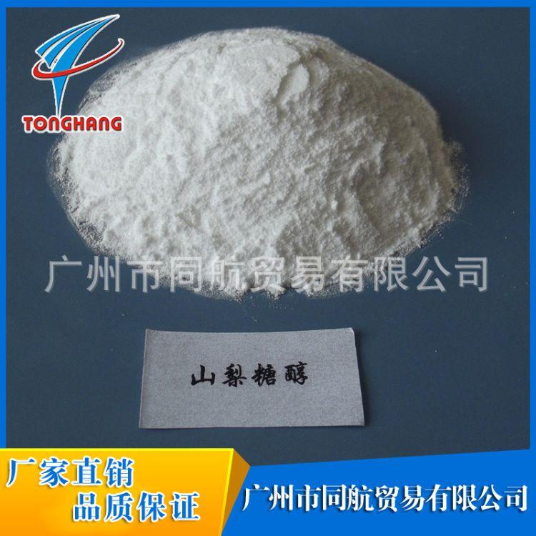 广州同航批发 供应食品级山梨糖醇 水溶性食品营养添加剂增味剂