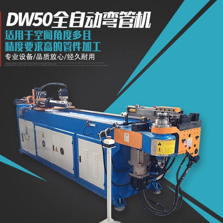 DW50全自动弯管机厂家直销弯管机张家港全自动弯管机定制弯管机