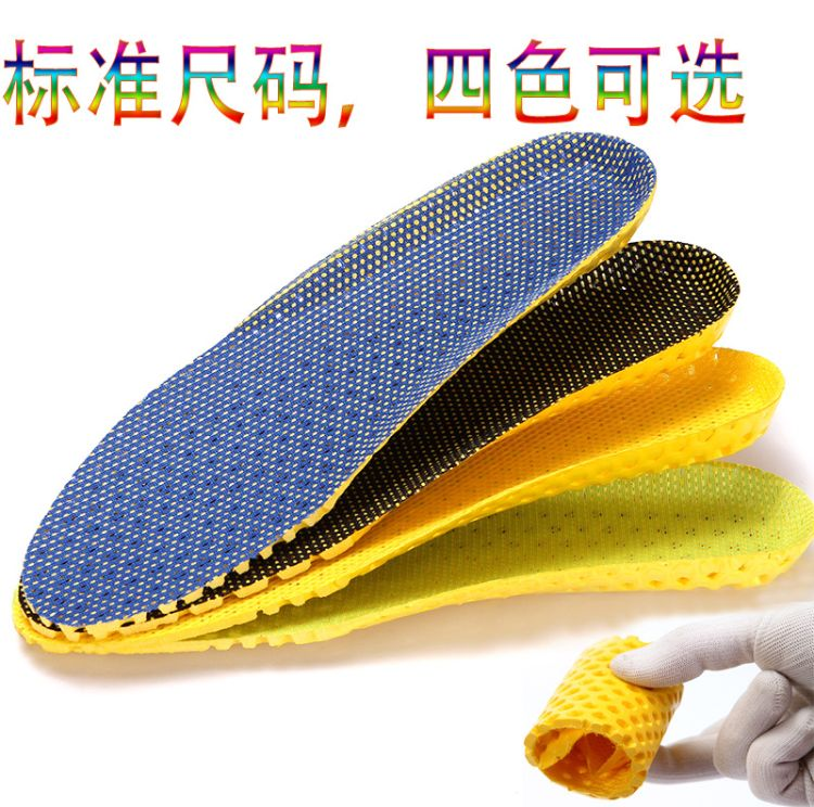 减震运动鞋垫 透气吸汗防臭鞋垫男女式篮球跑步鞋垫