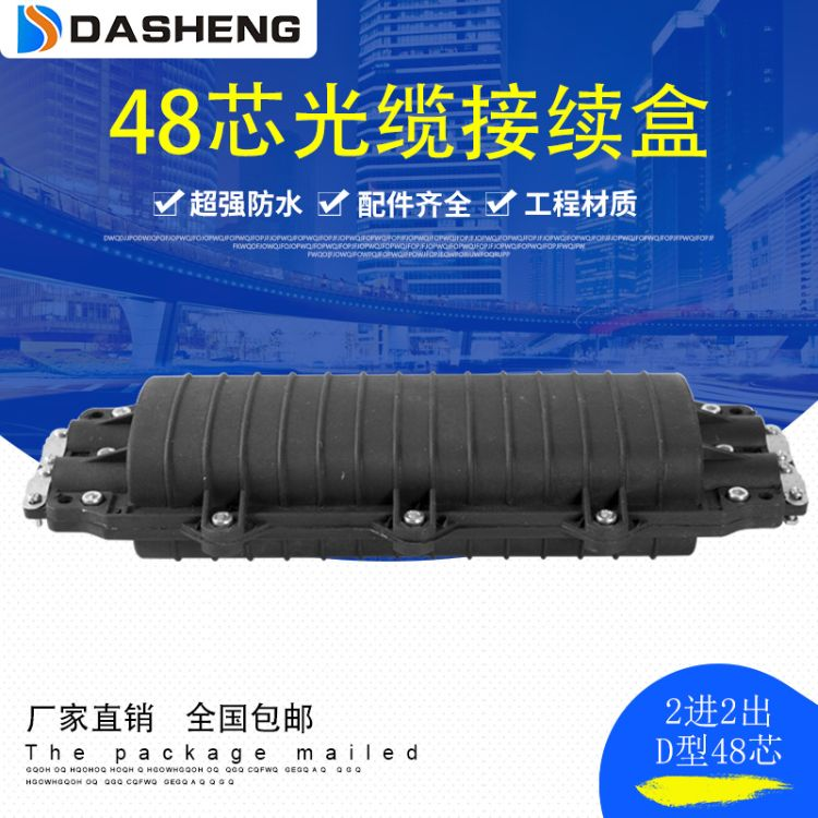全国包邮2进2出光缆接续包 大D型防水光纤包D型接头盒48芯接续盒