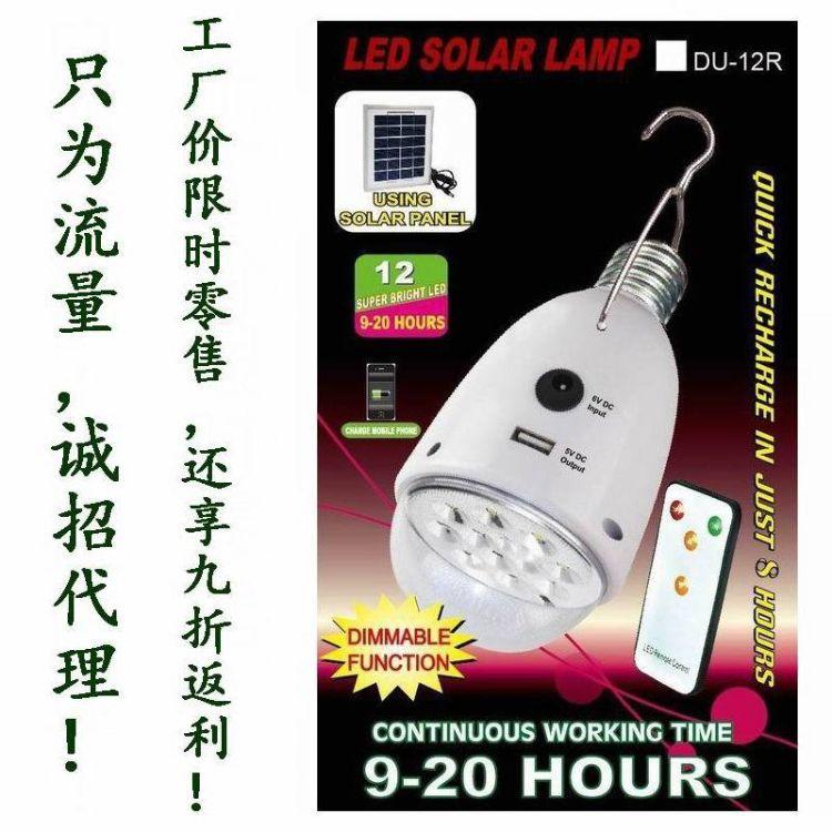 现货批发太阳能灯遥控充电灯炮E27AC DC USB宽伏现货DU-12