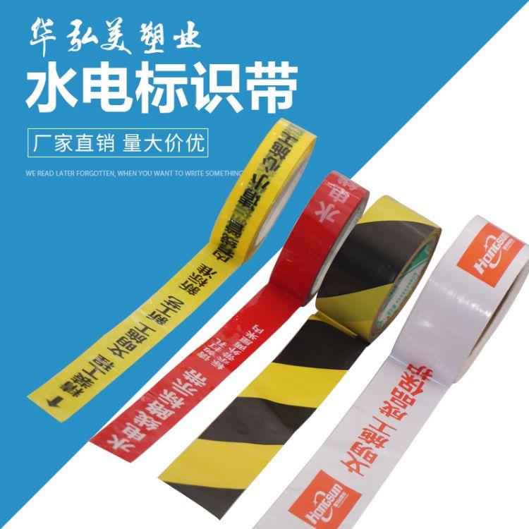 装修水电标识提示胶带 水电管线走方向标识胶带 安全保护警示胶带