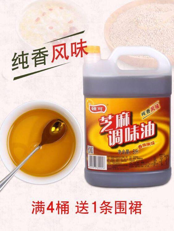 顿可芝麻油调味油5L桶装纯香调和油5斤火锅串串冒菜专用油碟包邮