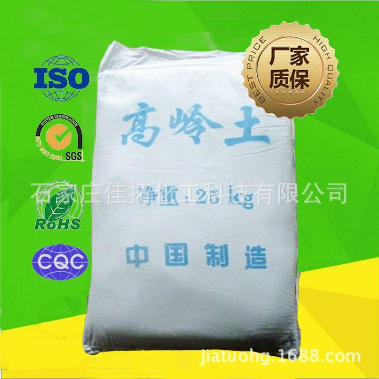 批发供应优质超细特白4000目高岭土涂料塑料用超细特白煅烧高岭土