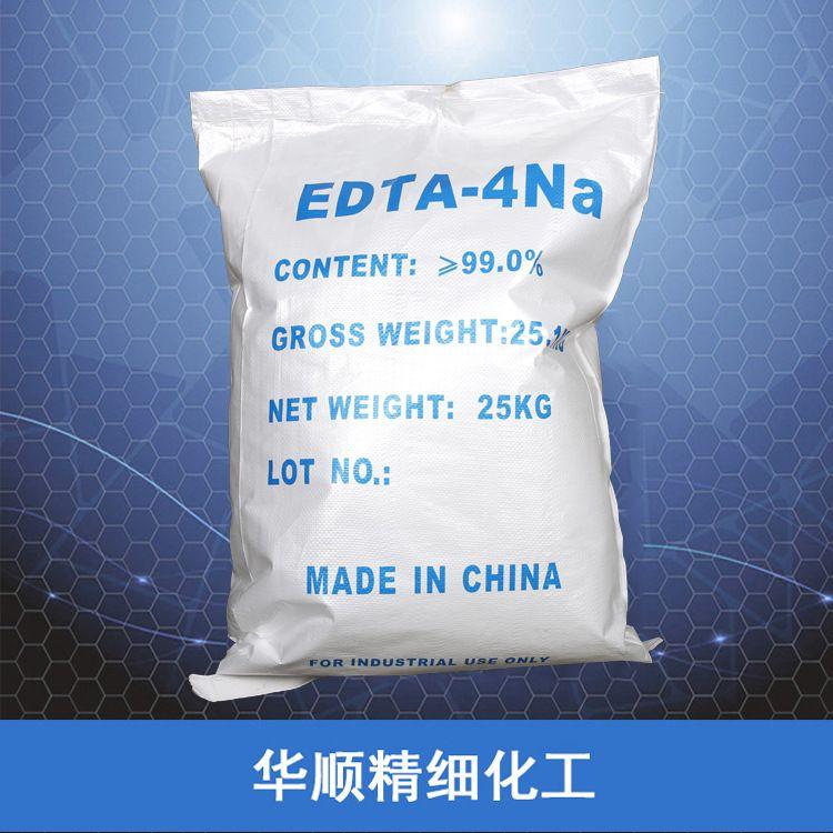 批发EDTA-4钠 edta-4钠 含量99% 乙二胺四乙酸四钠盐 4na