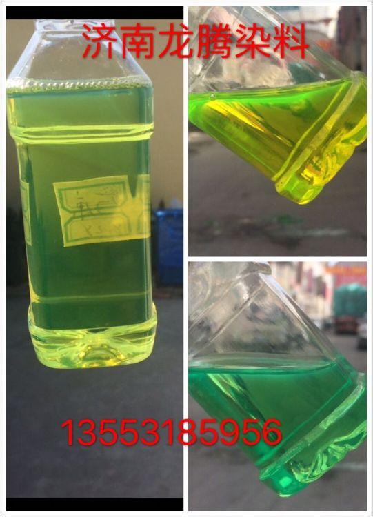 柴油荧光黄  柴油荧光绿 油溶荧光黄染料 油溶荧光绿  柴油染料