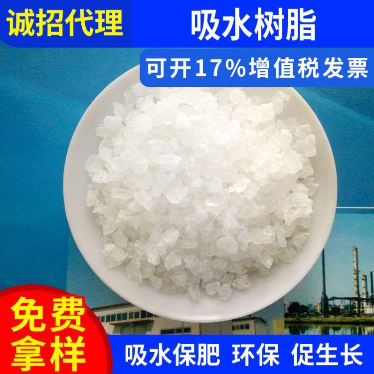 吸水树脂 农业高分子吸水树脂 高吸水性树脂 植物保水剂保水保肥