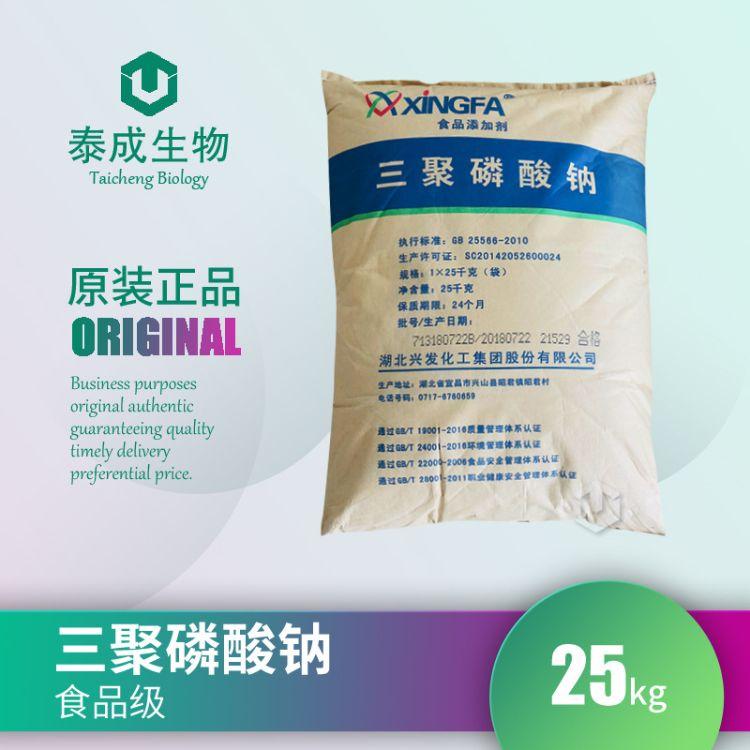 三聚磷酸钠 食品级 磷酸盐 兴发