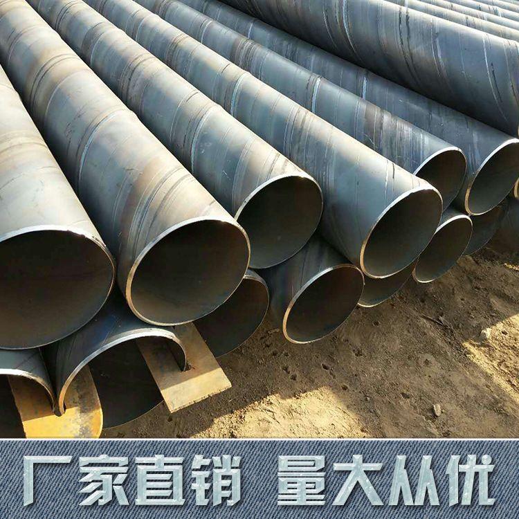 螺旋钢管生产厂家 镀锌螺旋管 大口径螺旋管 国标螺旋钢管规格
