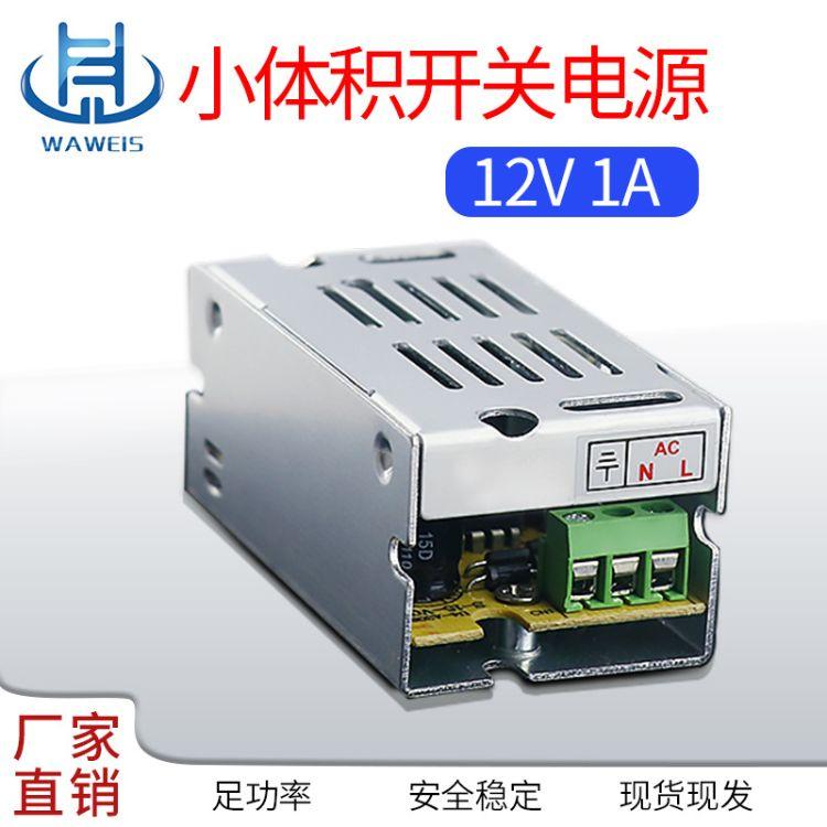 小体积12v1a开关电源 12w监控电源220v转12v直流电源