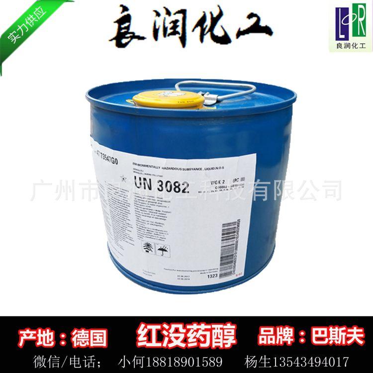 德国 巴斯夫 油溶性 α-红没药醇  红没药醇   抗敏剂   护肤原料