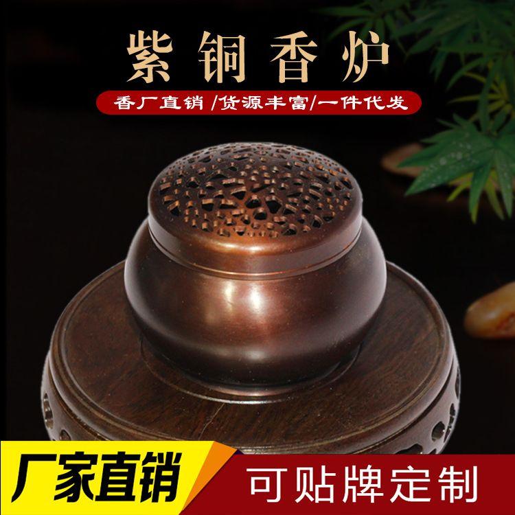 【品元】批发苏工铜手炉 紫铜香炉仿古 香道茶道铜摆件 PY006