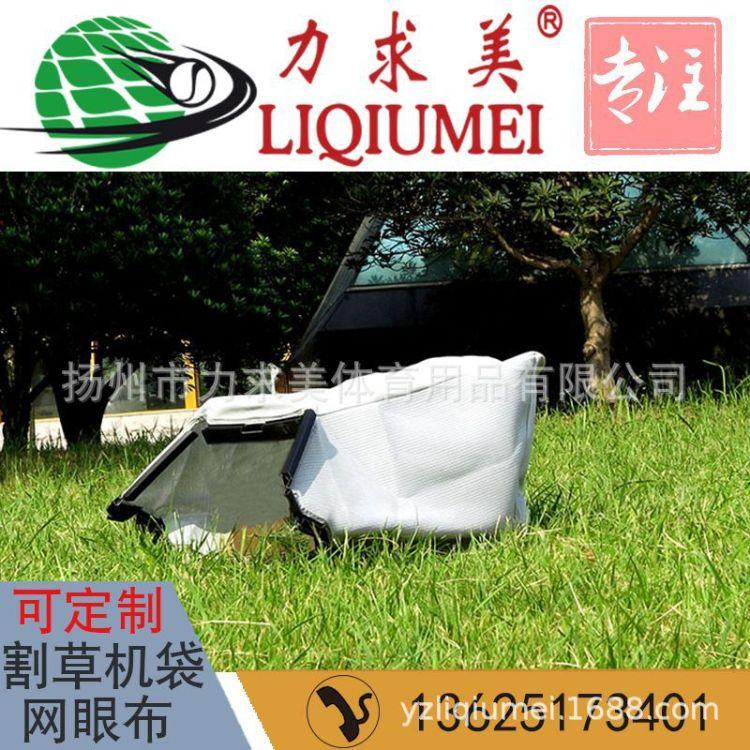 厂家低价供应割草机配件梳草机草坪机剪草机袋集草袋割草袋